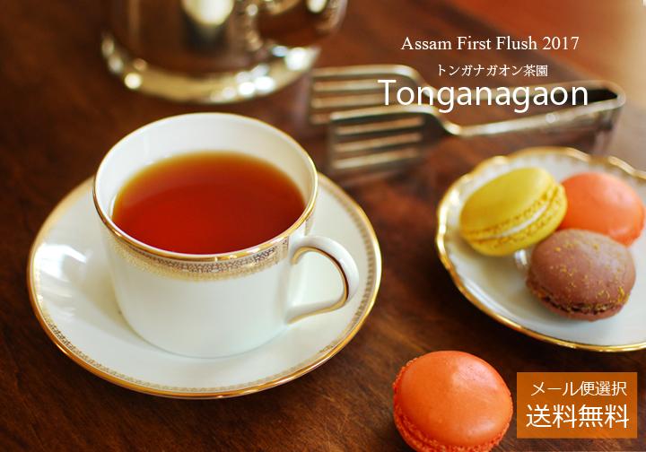 アッサム・ファーストフラッシュ2017年トンガナガオン茶園