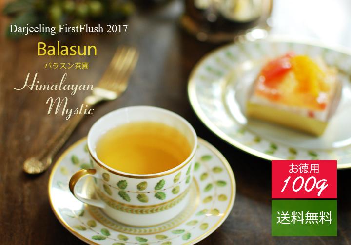 ダージリン2017ファーストフラッシュ・バラスン茶園