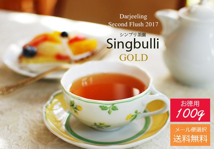 ダージリン・セカンドフラッシュ2017年シンブリ茶園