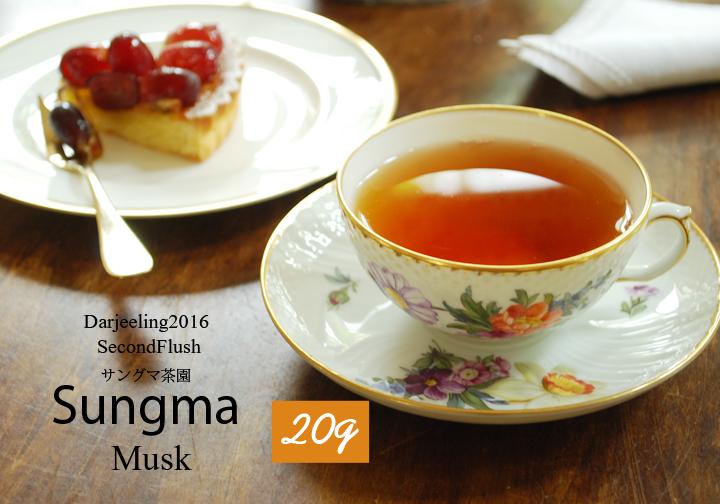 ダージリン2016セカンドフラッシュ・サングマ茶園