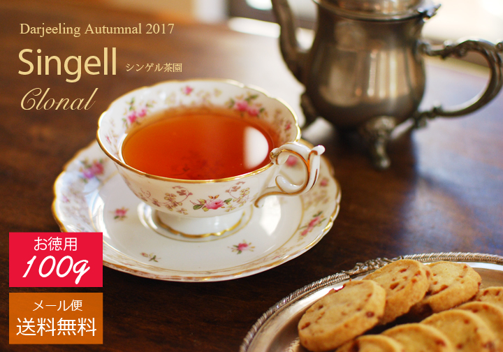 ダージリン2017オータムナル・シンゲル茶園