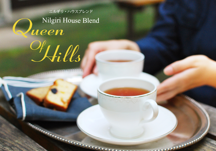 ニルギリ・クオリティー・シーズンHOUSEブレンドQueen Of Hills
