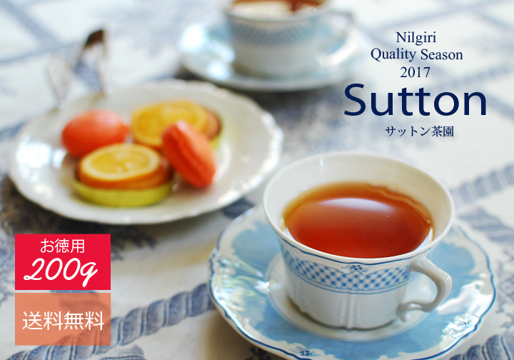 ニルギリ2017クオリティーシーズン・サットン茶園