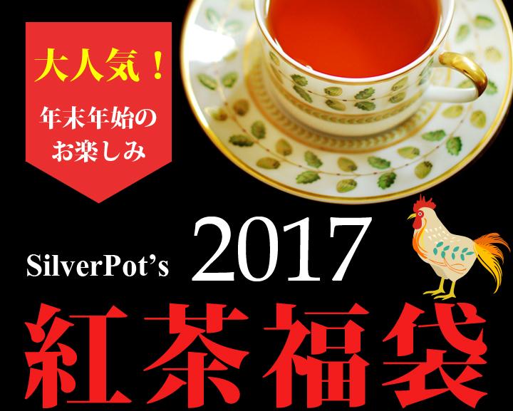 紅茶福袋2017[福一]