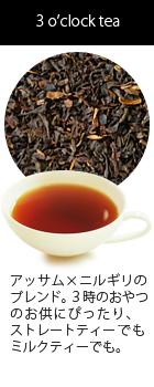 3 o'clock tea