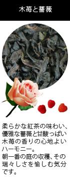 木苺と薔薇